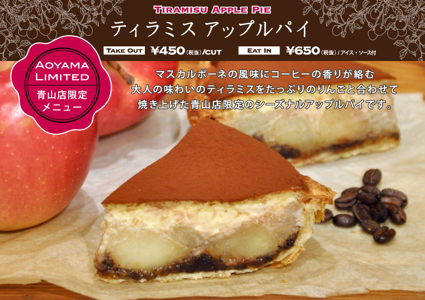 https://grannysmith-pie.com/img/shoplimited/gs_web_menu_aoyama_170103_tiramisu_ol.jpg